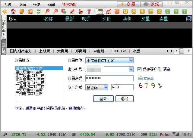 博易大师(博易云)怎么修改交易密码和资金密码